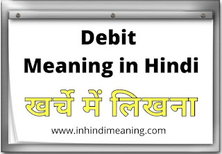 Debit Meaning in Hindi - 13+ Best डेबिट मतलब with example,debit in hindi, debit ka matlab,