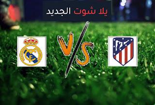 نتيجة مباراة ريال مدريد واتلتيكو مدريد اليوم السبت بتاريخ 12-12-2020 الدوري الاسباني