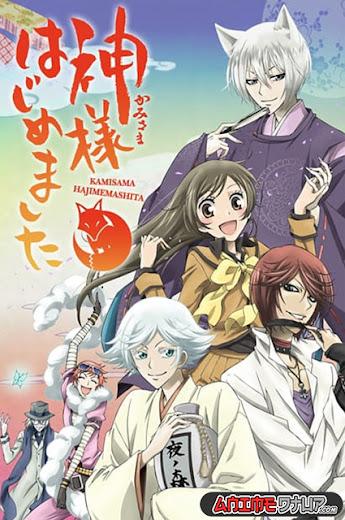 Anime DTUP - Portal Kamisama_Hajimemashita