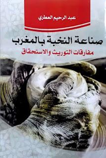 تحميل كتاب صناعة النخبة بالمغرب مفارقات التوريث والإستحقاق لبعد الرحيم العطري pdf