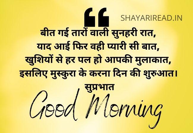 Good Morning Images Shayari in Hindi Hd