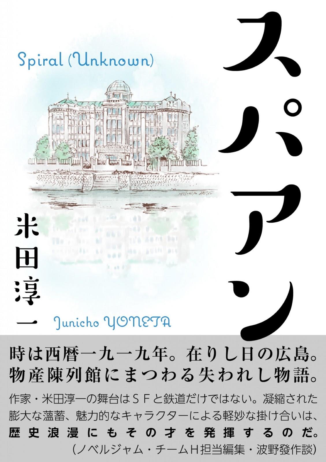 米田淳一『スパアン〈群雛NovelJam〉