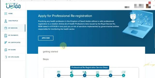 رسوم تسجيل الهيئة السعودية للتخصصات الصحية