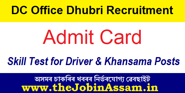 DC Office Dhubri Admit Card 2020: