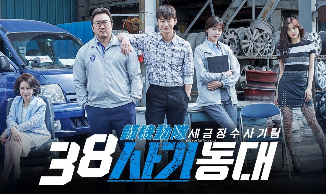 《2016韓劇 38師機動隊》劇情&人物介紹~徐仁國、崔秀英、馬東錫