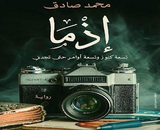 إذما / محمد صادق
