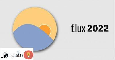 تحميل برنامج Flux 2022 حماية العين من أشعة الكمبيوتر - f.lux 2022