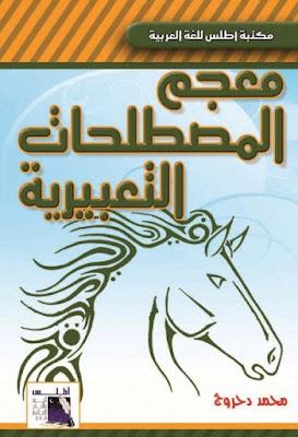 معجم المصطلحات التعبيرية - محمد دحروج ، pdf