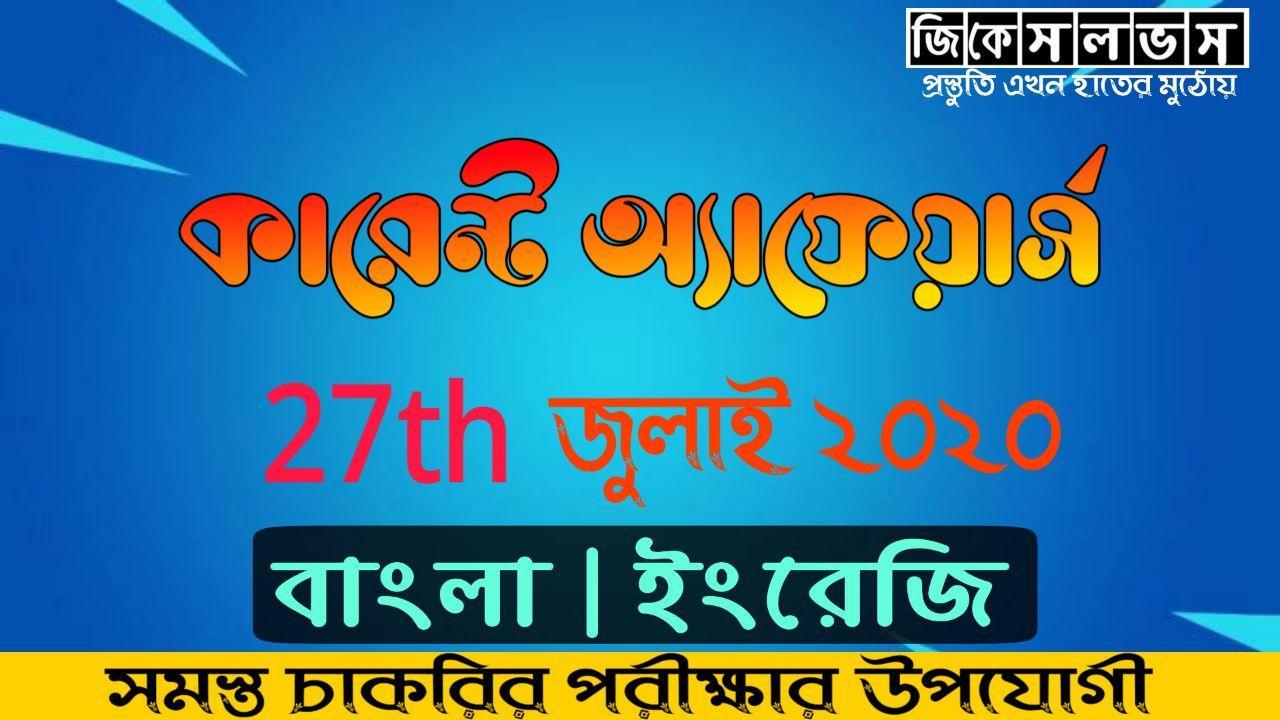 Update Bangla Current Affairs