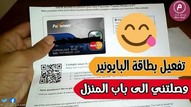 بايونير | طريقة الحصول على بطاقة بنك بايونيير مجانا 2020 - K52
