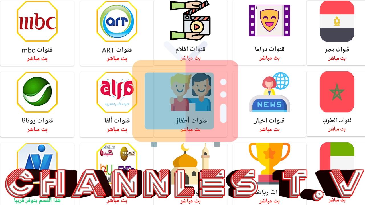 وداعا للتلفاز وشاهد القنوات العربية والبعض من الاجنبية مجانا/تلفاز الموبايل