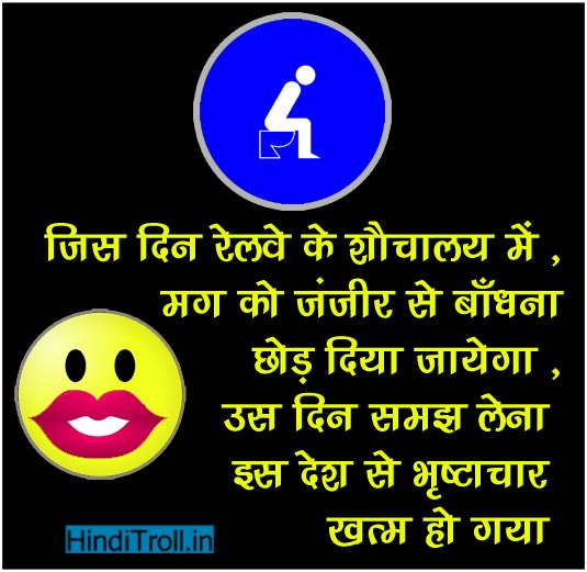 Indian Corruption Funny Hindi Comment Wallpaper Indian