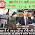 140 पदों पर रेलवे में अपरेंटिस पदों पर भर्ती - Railway Recruitment 2018