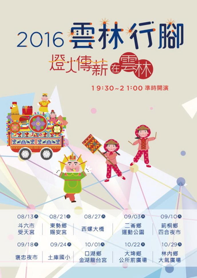 2016雲林行腳巡演開始囉! 邁進第10年 廟口看戲真趣味 !!