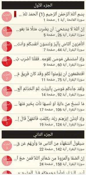 الاجزاء برنامج القرآن الكريم مع التفسير ومعاني الكلمات