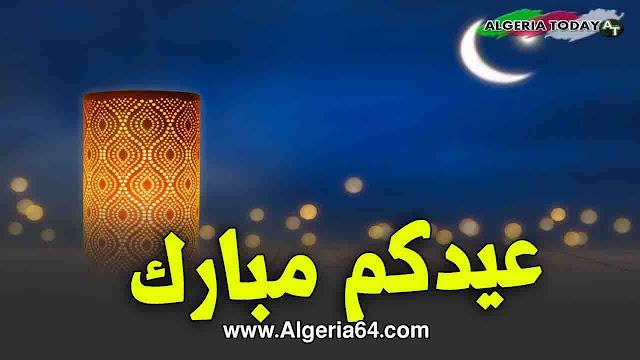 هام : غد الثلاثاء اول ايام عيد الفطر المبارك في الجزائر