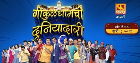Taarak Mehta Ka Ooltah Chashmah To Be Launched In Marathi As 'Gokuldhamchi Duniyadari' On Fakt Marathi