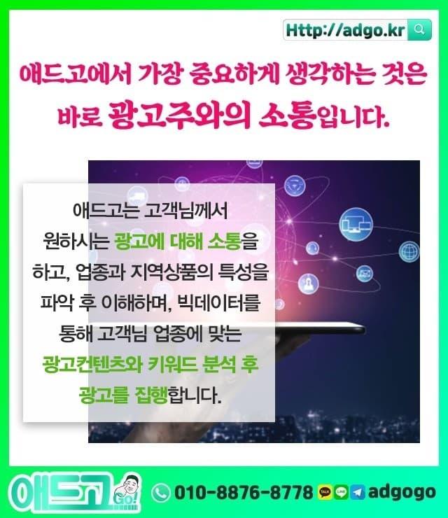 서울시성북구사이트관리전문