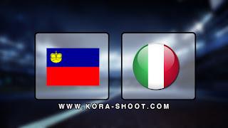 مشاهدة مباراة ايطاليا وليشتنشتاين بث مباشر 15-10-2019 التصفيات المؤهلة ليورو 2020