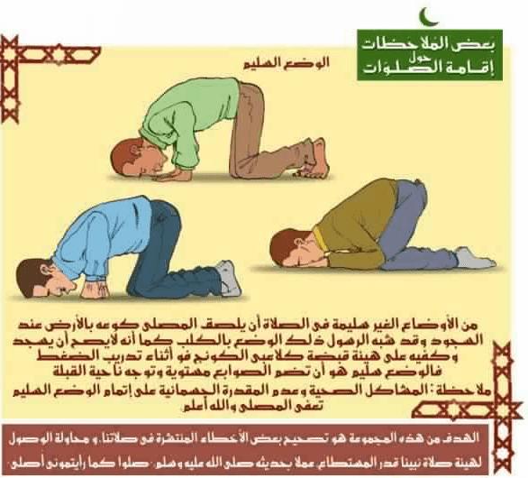 أكثر 10 أخطاء شائعة في الصلاة يجب عليك تجنبها