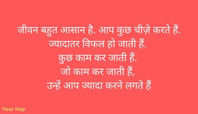 Short Hindi Quotes on Life