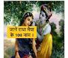radha ji ke 108 naam in hindi puri jankari ke sath
