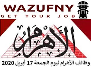 وظائف الأهرام الجمعة 17 ابريل 2020