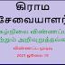கிராம சேவையாளர்  : நிகழ்நிலை விண்ணப்பம் மற்றும் அறிவுறுத்தல்கள்