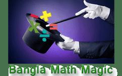 Bangla Math Magic Tips and Tricks