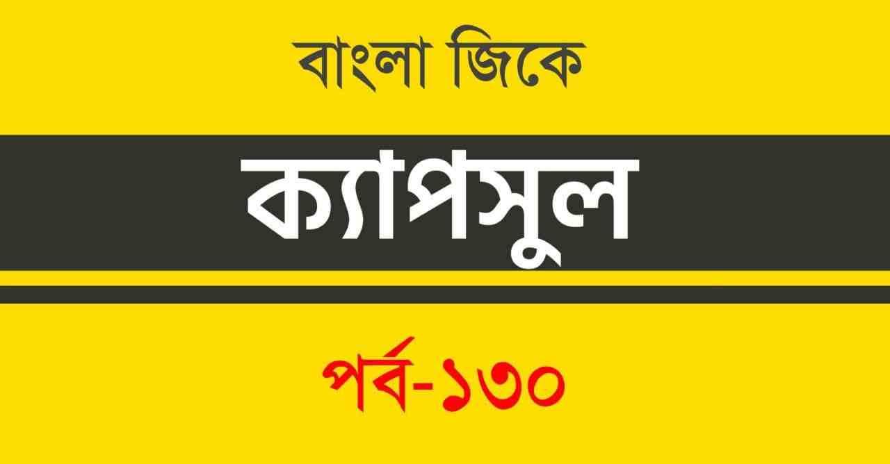 Bengali General Knowledge Capsule Part-130