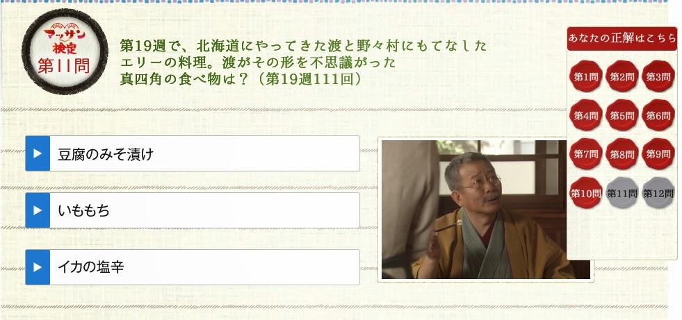 NHK晨間劇「阿政」第三次隨堂小考
