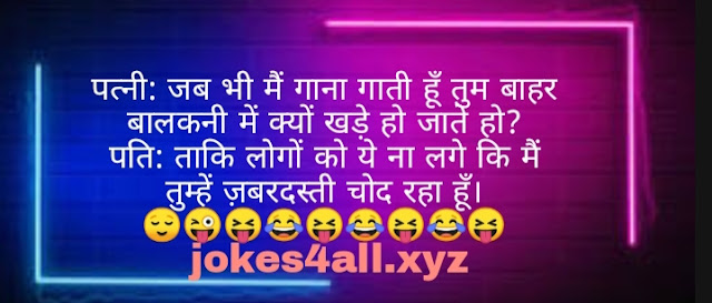 Husband wife Non-veg jokes in hindi