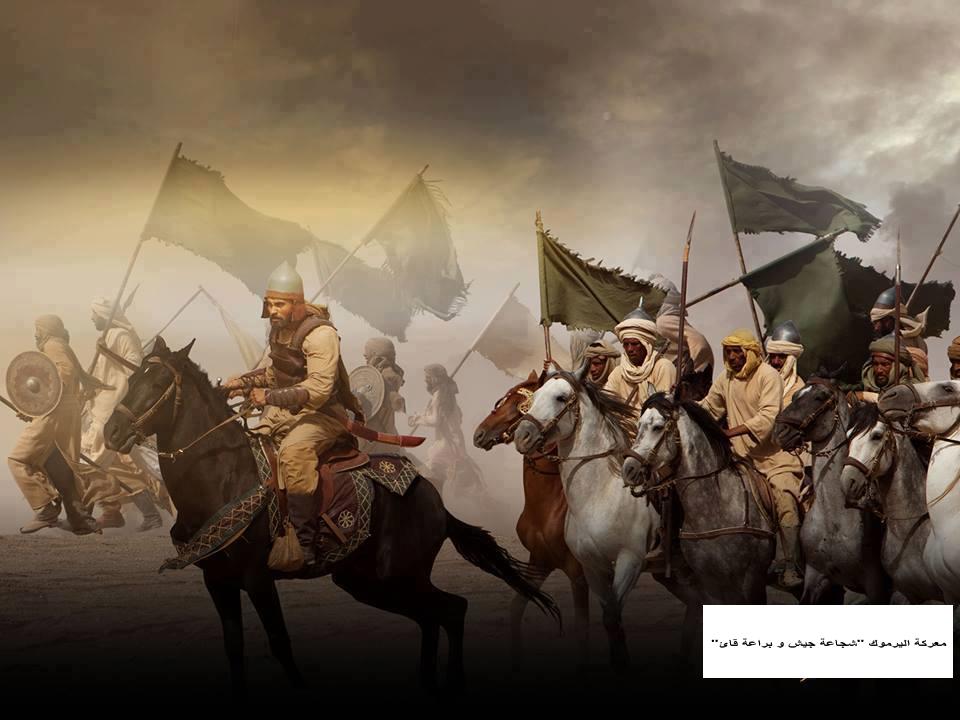 """معركة اليرموك """"شجاعة جيش و براعة قائد"""""""