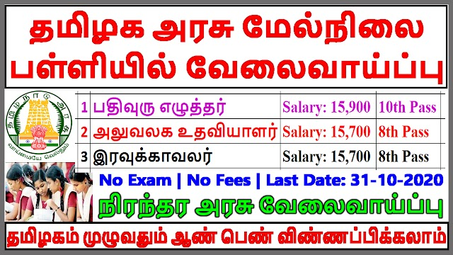 தமிழக அரசு மேல் நிலைப்பள்ளியில் நிரந்தர அரசு வேலைவாய்ப்பு 2020 | Tamilnadu Govt School Recruitment 2020 for Clerk, Office Assistant, Night Watchman