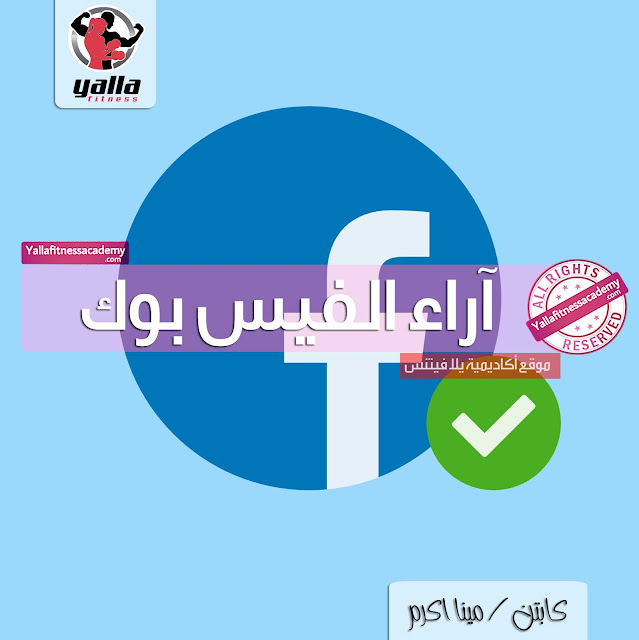 شهادات أعتز بها من مدربين و متابعين على الفيس بوك