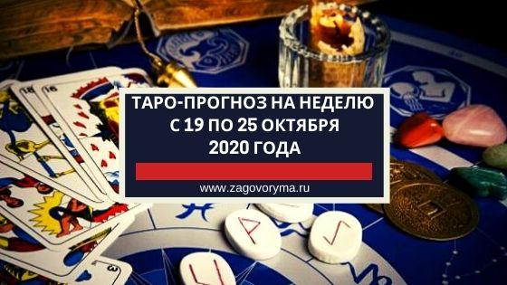 Таро прогноз на неделю с 19 по 25 октября 2020 года