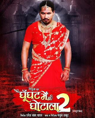 Pravesh Lal Yadav movie poster