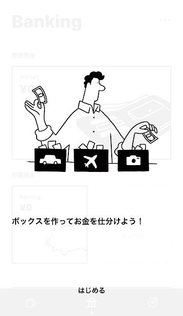アプリのボックス紹介画面スクリーンショット