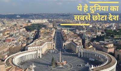 वेटिकन सिटी की जानकारी