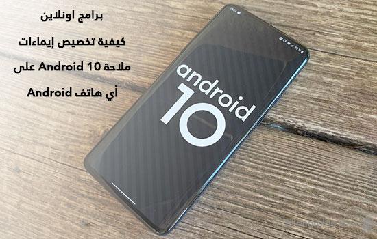 كيفية تخصيص إيماءات ملاحة Android 10 على أي هاتف Android