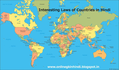 Amazing/Interesting Laws of Countries in Hindi