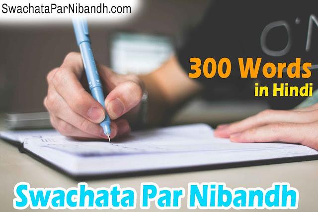 300 Shabd Ka Swachata Par Nibandh, Swachata Par Nibandh 300 Shabd Ka, SwachataParNibandh, स्वच्छता पर निबंध 300 शब्दों में,