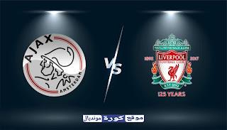 مشاهدة مباراة ليفربول و أياكس أمستردام بث مباشر اليوم 21-10-2020 في دوري أبطال أوروبا جو فور كورة