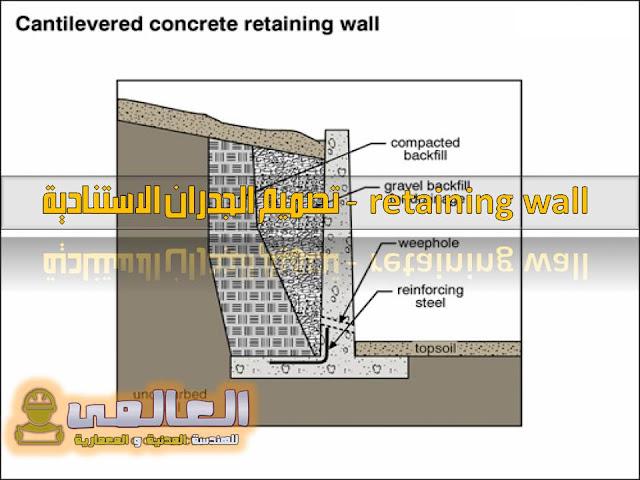 تصميم الجدران الاستنادية pdf retaining wall