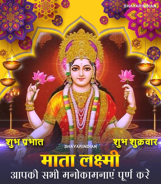 शुभ शुक्रवार- शुभ प्रभात । Shubh Shukrawar | Subh Prabhat Images | Laxmi Mata