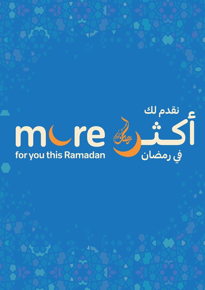 عروض كارفور السعودية اليوم 22 ابريل حتى 28 ابريل 2020 رمضان كريم
