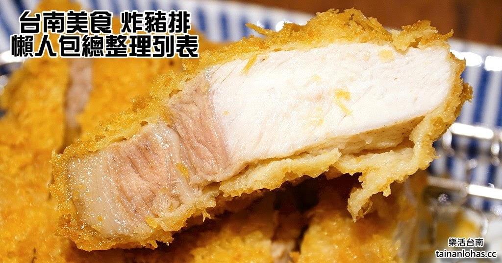 台南美食|炸豬排|7家|懶人包總整理列表|特輯