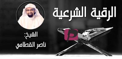 الرقية الشرعية mp3 ناصر القطامي