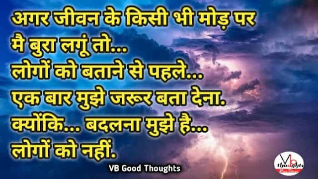 [ Best ] Hindi Suvichar - Good Thoughts In Hindi -  सुविचार - Suvichar With Images - hindi suvichar with images - suvichar photo - sunder vichar