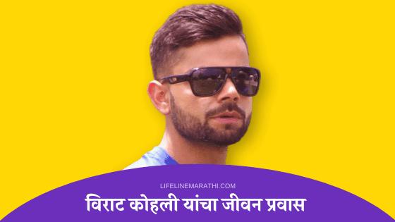 Virat Kohli Information In Marathi